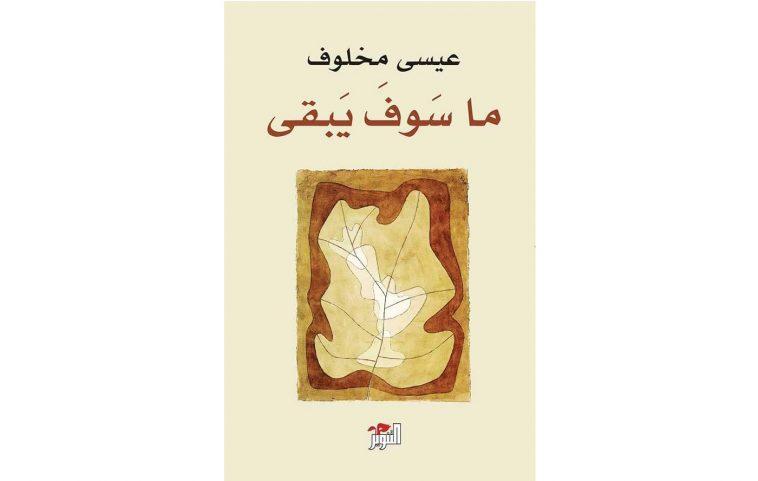 غلاف كتاب الشاعر عيسى مخلوف