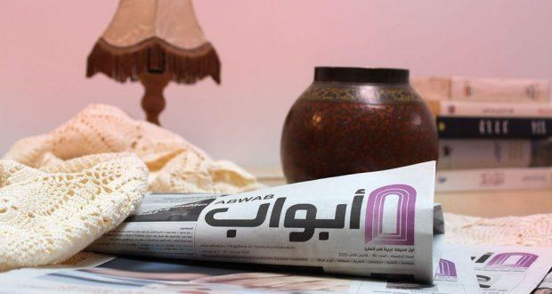 تحميل العدد 53 من جريدة أبواب
