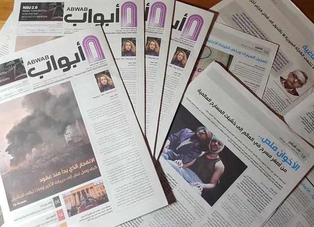 تحميل العدد 54 من جريدة أبواب