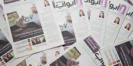 تحميل العدد 55 من جريدة أبواب
