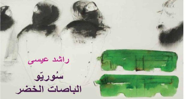 سوريو الباصات الخضر راشد عيسى