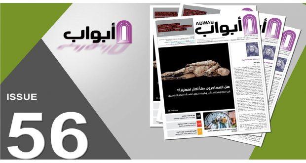 تحميل العدد 56 من جريدة أبواب
