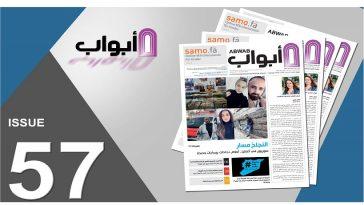 تحميل العدد 57 من جريدة أبواب بصيغة PDF