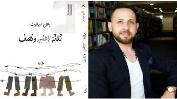 رواية ثلاثة لاجئين ونصف للكاتب السوري بلال البرغوث