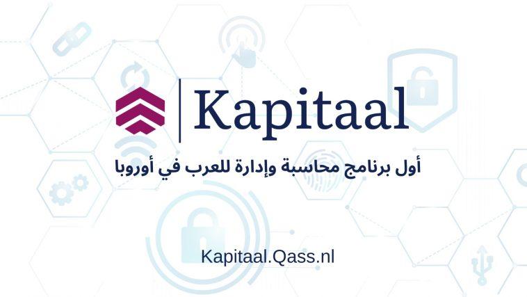 كابيتال برنامج محاسبة